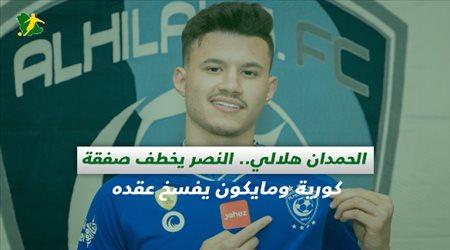 صحف السعودية| الحمدان هلالي.. النصر يخطف صفقة كورية ومايكون يفسخ عقده