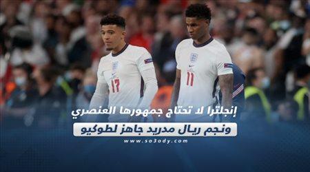 صحف العالم اليوم الثلاثاء| إنجلترا لا تحتاج جمهورها العنصري ونجم ريال مدريد جاهز لطوكيو
