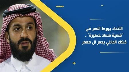 """الاتحاد يورط النصر في """"قضية فساد خطيرة"""".. ذكاء الحائلي يدمر آل معمر"""