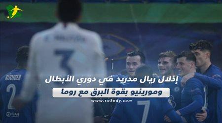 صحف العالم الخميس| إذلال ريال مدريد في دوري الأبطال ومورينيو بقوة البرق مع روما