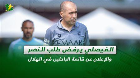 صحف السعودية| الفيصلي يرفض طلب النصر والإعلان عن قائمة الراحلين في الهلال