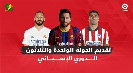 """الدوري الإسباني """"الجولة 31"""".. برشلونة في مهمة صعبة أمام خيتافي ولا بديل عن الفوز لريال مدريد"""