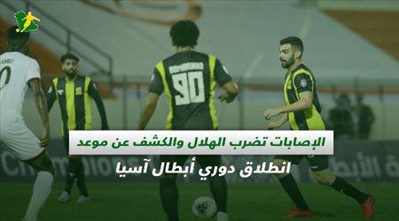 صحف السعودية| الإصابات تضرب الهلال.. والكشف عن موعد انطلاق دوري أبطال آسيا