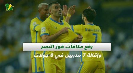 صحف السعودية| رفع مكافآت فوز النصر وإقالة 7 مدربين في 8 جولات