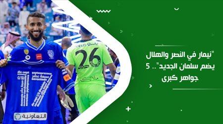 """""""نيمار في النصر والهلال يضم سلمان الجديد"""".. 5 جواهر كبرى"""