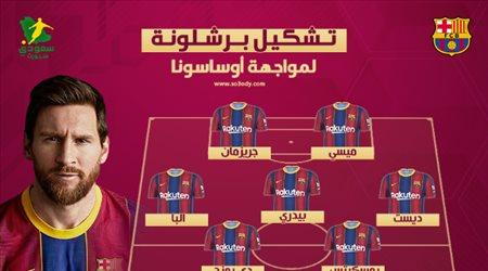 ميسي يزين تشكيل برشلونة أمام أوساسونا في الدوري الإسباني