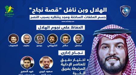 """الهلال وبن نافل """"قصة نجاح"""".. حسم الملفات الساخنة ومجد ينتظره بسبب النصر"""