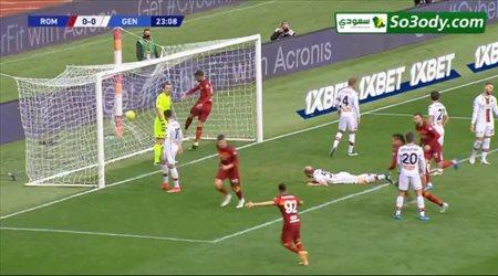 أهداف مباراة .. روما 1 - 0 جنوي .. الدوري الايطالي