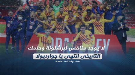 صحف العالم اليوم الأحد  لا يوجد منافس لبرشلونة وحلمك التاريخي انتهى يا جوارديولا