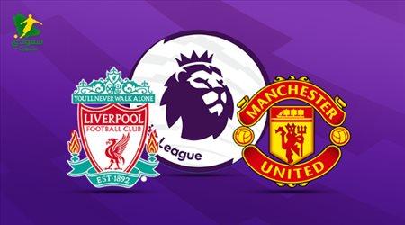 مباشر| مانشستر يونايتد في مواجهة ليفربول بالدوري الإنجليزي