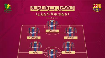 مفاجآت بالجملة في تشكيل برشلونة الأساسي ضد قاهر أتلتيكو مدريد