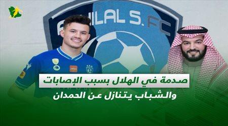 صحف السعودية| صدمة في الهلال بسبب الإصابات والشباب يتنازل عن الحمدان