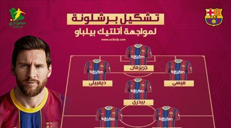 ميسي يقود التشكيل الأساسي لبرشلونة أمام بيلباو في نهائي السوبر الإسباني