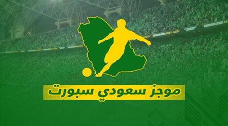 موجز سعودي| ولي العهد يحضر فورمولا الدرعية والكويت تجهز الأخضر لكأس العالم