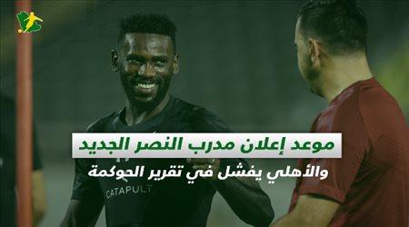 صحف السعودية| موعد إعلان مدرب النصر الجديد والأهلي يفشل في تقرير الحوكمة