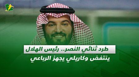 صحف السعودية| طرد ثنائي النصر.. رئيس الهلال ينتفض وكاريلي يجهز الرباعي
