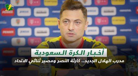 أخبار الكرة السعودية| مدرب الهلال الجديد.. كارثة النصر ومصير ثنائي الاتحاد