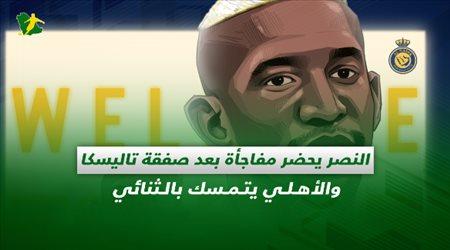 صحف السعودية| النصر يحضر مفاجأة بعد صفقة تاليسكا والأهلي يتمسك بالثنائي
