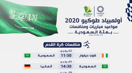 طوكيو 2020| بتوقيت مكة المكرمة.. مواعيد مباريات الأخضر و منافسات بعثة السعودية في الأولمبياد