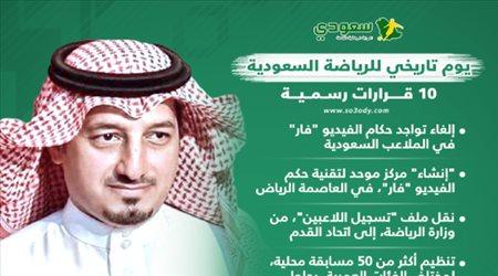 """""""هدية"""" إلى الهلال والنصر.. 10 قرارات رسمية """"ستغير"""" تاريخ الكرة السعودية"""