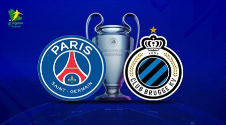 "مباشر| كلوب بروج ضد باريس سان جيرمان.. ""مجموعات دوري أبطال أوروبا"""