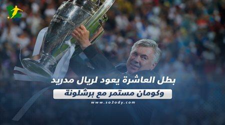 صحف العالم اليوم الأربعاء  بطل العاشرة يعود لريال مدريد وكومان مستمر مع برشلونة