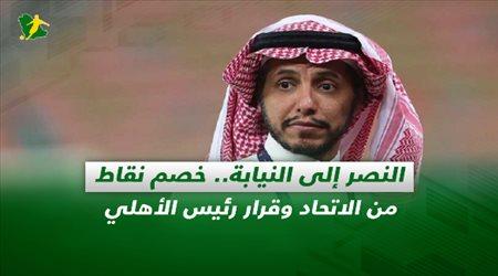 صحف السعودية| النصر إلى النيابة.. خصم نقاط من الاتحاد وقرار رئيس الأهلي