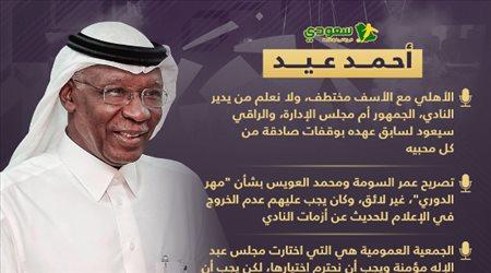 """""""الأهلي مختطف"""".. 5 تصريحات نارية من رئيس اتحاد كرة القدم السابق"""