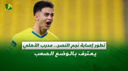 صحف السعودية| تطور إصابة نجم النصر.. مدرب الأهلي يعترف بالوضع الصعب ومخالفات مالية تهدد اتحاد الكرة
