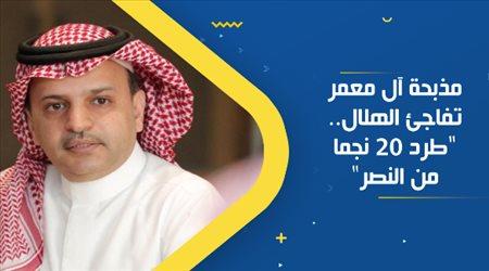 """مذبحة آل معمر تفاجئ الهلال.. """"طرد 20 نجما من النصر"""""""
