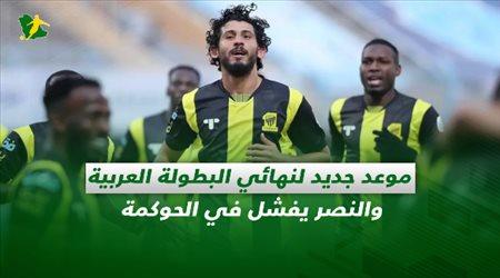 صحف السعودية| موعد جديد لنهائي البطولة العربية والنصر يفشل في الحوكمة
