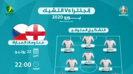 """يورو 2020  إنجلترا ضد التشيك.. """"التشكيل المتوقع والقناة الناقلة وتاريخ المواجهات"""""""