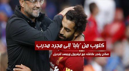 """كلوب من """"بابا"""" إلى مجرد مدرب.. صلاح يفجر علاقته مع ليفربول ويمهد للرحيل"""