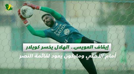 صحف السعودية| إيقاف العويس.. الهلال يخسر كويلار أمام الأهلي ومايكون يعود لقائمة النصر