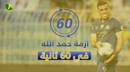 في 60 ثانية.. أزمة حمد الله تعود لنقطة الصفر بسبب الغباء والسخرية