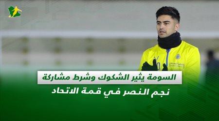 صحف السعودية| السومة يثير الشكوك وشرط مشاركة نجم النصر في قمة الاتحاد
