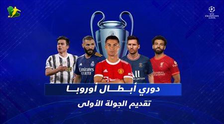 الجولة الأولى من دوري أبطال أوروبا| برشلونة يطمح للثأر من بايرن ميونخ وريال مدريد أمام إنتر ميلان