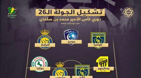 """تشكيل الجولة 26  تألق النصر وغياب الأهلي وجوميز """"المئوي"""" يقود الهجوم"""