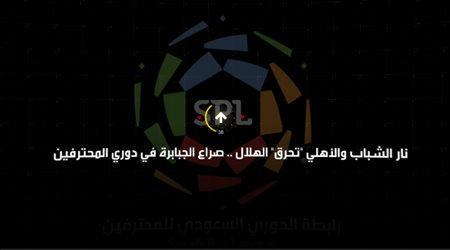 """نار الشباب والأهلي """"تحرق"""" الهلال.. صراع الجبابرة في دوري المحترفين"""