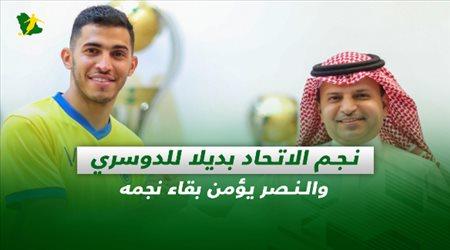 صحف السعودية| نجم الاتحاد بديلا للدوسري والنصر يؤمن بقاء نجمه