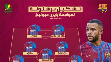 مفاجآت صادمة في تشكيل برشلونة لمواجهة بايرن ميونخ بقمة دوري الأبطال