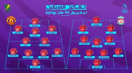 محمد صلاح أساسيا.. ليفربول ومانشستر يونايتد بالقوة الضاربة في كلاسيكو الدوري الإنجليزي