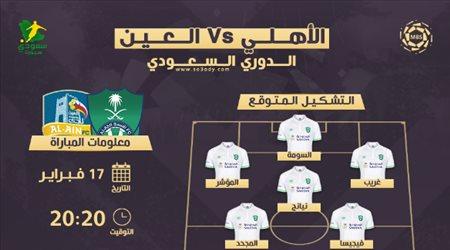 الأهلي ضد العين.. موعد المباراة والقناة الناقلة وظهور مفاجئ في تشكيل فلادان المتوقع