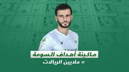 """عمر السومة """"صفقة الأهلي التاريخية"""" .. الأهداف مقابل الملايين"""