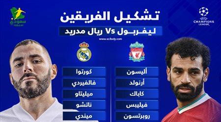 """مفاجأة زيدان """"تزين"""" تشكيل ريال مدريد.. وليفربول بـ""""قوته الضاربة"""""""
