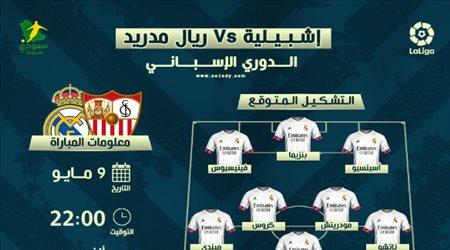 ريال مدريد ضد إشبيلية.. التشكيل المتوقع وموعد المباراة والقناة الناقلة