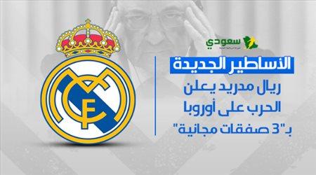 """الأساطير الجديدة.. ريال مدريد يعلن الحرب على أوروبا بـ""""3 صفقات مجانية"""""""