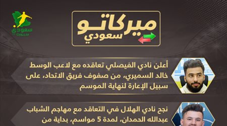 ميركاتو سعودي| موهبة النصر إلى الهلال.. حسم صفقة الحمدان ورحيل نجم الاتحاد