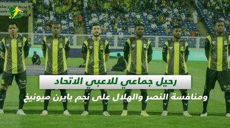 صحف السعودية| رحيل جماعي للاعبي الاتحاد ومنافسة النصر والهلال على نجم بايرن ميونيخ