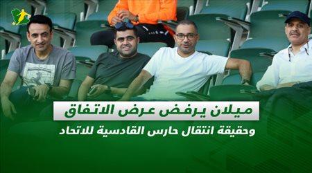 صحف السعودية| ميلان يرفض عرض الاتفاق وحقيقة انتقال حارس القادسية للاتحاد